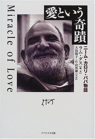 愛という奇蹟―ニーム・カロリ・ババ物語