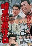暗黒街最後の日[DVD]