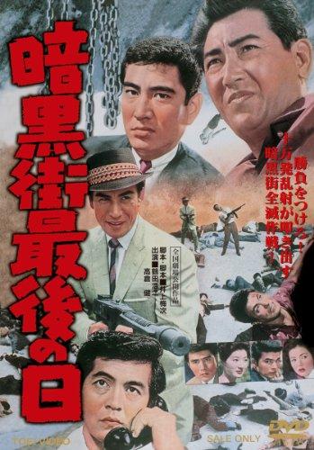 暗黒街最後の日【DVD】