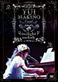 Yui Makino Concert~twilight melody~ [DVD]