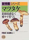 マツタケ—果樹園感覚で殖やす育てる (新特産シリーズ)