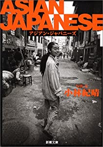ASIAN JAPANESE―アジアン・ジャパニーズ〈1〉 (新潮文庫)