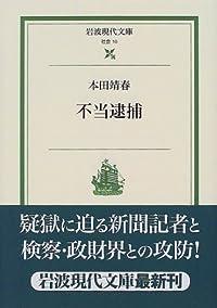 不当逮捕 (岩波現代文庫―社会)