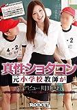 真性ショタコン 元小学校教師がAVデビュー [DVD]