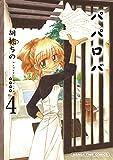 パパロバ (4) (まんがタイムコミックス)
