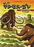 はしれ!マンモス・ゴン―巨大ライオンと戦う巻 (マンモスのぼうけん)