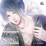 ADULT CD「床ドン! SONG♪」シリーズ2nd 「そのカレ、弘前美弦(ヒロサキミツル)」 / 沖野靖広