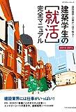 建築学生の[就活]完全マニュアル2013-2014