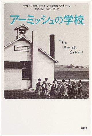 アーミッシュの学校