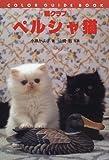 猫クラブ ペルシャ猫 (カラー・ガイド・ブック)