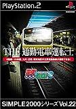 SIMPLE2000シリーズ Vol.22 THE 通勤電車運転士~電車でGO!3通勤編~