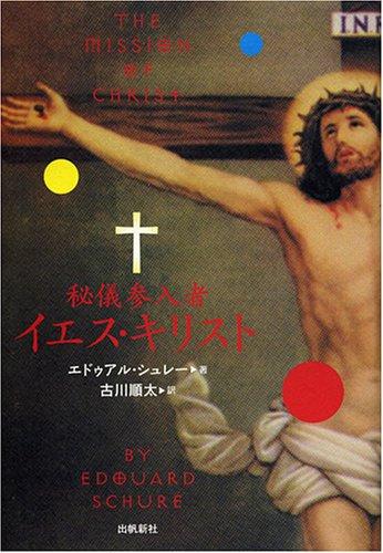秘儀参入者イエス・キリスト (スピリチュアルシリーズ)
