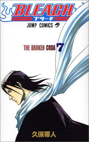 BLEACH  7 (ジャンプ・コミックス)