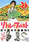 リトル・フォレスト(2) (ワイドKCアフタヌーン)