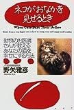 ネコがおなかを見せるとき―動物のお医者さんが教えるあなたの猫を幸せにする方法
