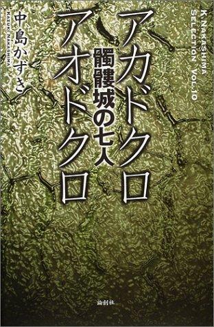 『髑髏城の七人』アカドクロ/アオドクロ (K.Nakashima Selection)
