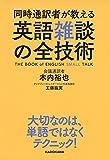 同時通訳者が教える 英語雑談の全技術