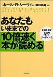 あなたもいままでの10倍速く本が読める  神田 昌典 (フォレスト出版)