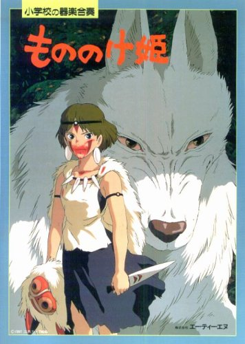 Elementary instrumental music ensemble Princess Mononoke