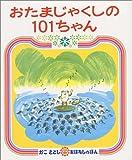 おたまじゃくしの101ちゃん (かこさとしおはなしのほん (6))