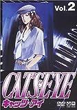 CAT'S EYE(キャッツ・アイ) Vol.2 [DVD]