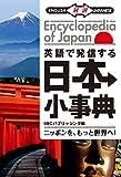 英語で発信する 日本小事典 Encyclopedia of Japan【日英対訳】