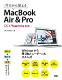 今日から使える MacBook Air&Pro OS X Yosemite 対応