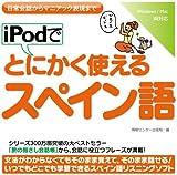 iPodでとにかく使えるスペイン語[CD-ROM]