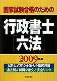 国家試験合格のための行政書士六法〈2009年版〉