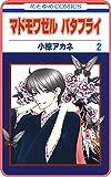 【プチララ】マドモワゼル バタフライ story08 (花とゆめコミックス)