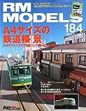 RM MODELS (アールエムモデルス) 2010年 12月号 Vol.184