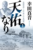 天佑なり 上 高橋是清・百年前の日本国債 (角川書店単行本)