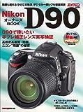 ニコン D90 オーナーズBOOK