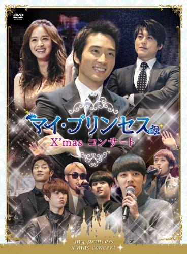 マイ・プリンセス X'mas コンサート [DVD]