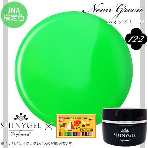 シャイニージェル プロフェッショナル カラージェルネイル 4g ネオングリーン 122