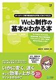 Web制作の基本がわかる本~ホームページ制作担当者が必ず知っておくべきこと~ Web Designing Books