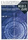 統治と功利