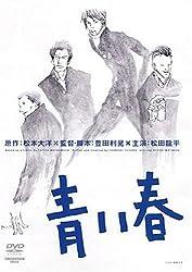 青い春 [DVD]