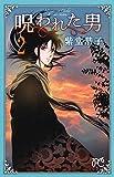 呪われた男(2): プリンセス・コミックス