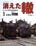 消えた轍—ローカル私鉄廃線跡探訪 (1) (Neko mook (718))