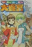 TRPGスーパーセッション大饗宴 (ログインテーブルトークRPGシリーズ)