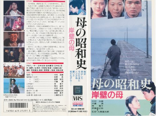 母の昭和史~岸壁の母~ [VHS]