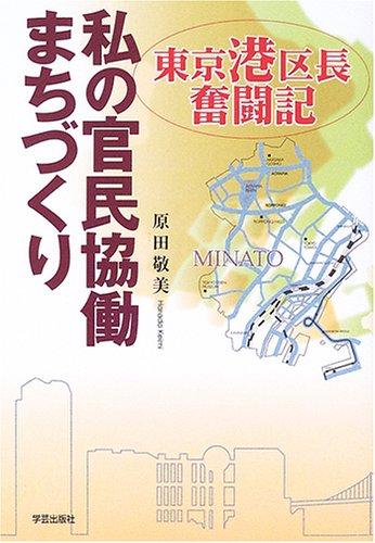 私の官民協働まちづくり―東京港区長奮闘記