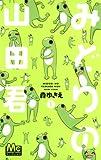 みどりの山田君 1 (マーガレットコミックス) [コミック] / 森 ゆきえ (著); 集英社 (刊)
