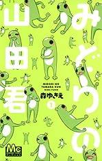 みどりの山田君 1 (マーガレットコミックス)