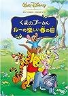 くまのプーさん ルーの楽しい春の日 [DVD]
