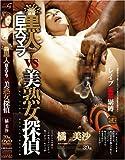 中出し破壊 黒人巨大マラ VS 美熟女探偵 [DVD]