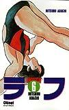 echange, troc Mitsuru Adachi - Rough, tome 6