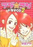 ラブ・コン ドラマCD(2) (<CD>)