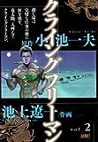 クライングフリーマン 2 (キングシリーズ 漫画スーパーワイド)